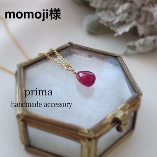 momoji様ネックレス ピンクサファイア ピアス/イヤリング/ネックレス(ピアス)