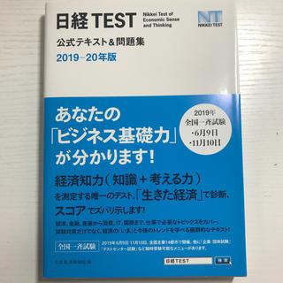 ニッケイビーピー(日経BP)の日経テスト公式テキスト&問題集 2019-20年版(資格/検定)