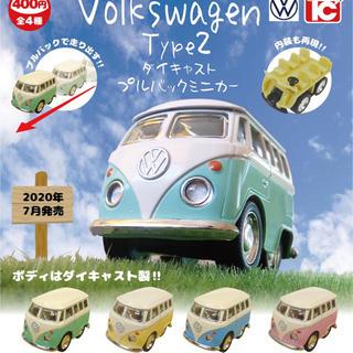 フォルクスワーゲン(Volkswagen)の【Volkswagen】ガチャ(ミニカー)