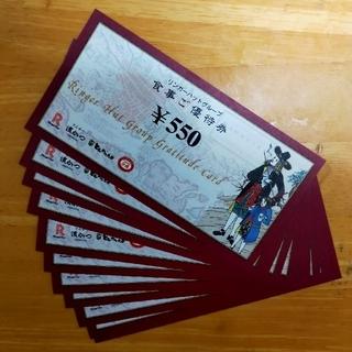 リンガーハット 株主優待券12枚 6600円分 (レストラン/食事券)