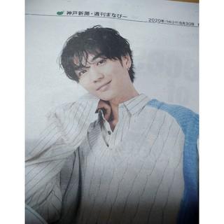エグザイル トライブ(EXILE TRIBE)の吉野北人 神戸新聞記事(印刷物)