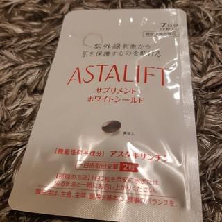 アスタリフト(ASTALIFT)のアスタリフト ホワイトシールド 7日分 14粒 新品(その他)