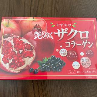 ヤズヤ(やずや)のやずや・艶めくザクロコラーゲン/ 30包入(コラーゲン)