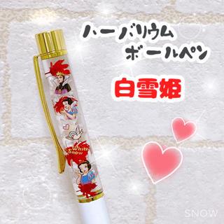 ディズニー(Disney)の《白雪姫》ハーバリウムボールペン♡送料無料!(その他)