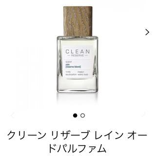 クリーン(CLEAN)のCLEAN クリーン 香水 レイン rain レア 限定 ボトル(ユニセックス)