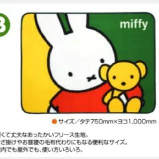 新品 ミッフィーふわふわブランケット フジパン(キャラクターグッズ)