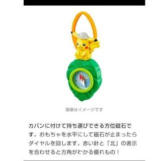 マクドナルド(マクドナルド)のハッピーセット  ピカチュウ  方位磁針(知育玩具)