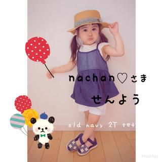 オールドネイビー(Old Navy)のnachan♡ 様 * 専用 2T (パンツ/スパッツ)