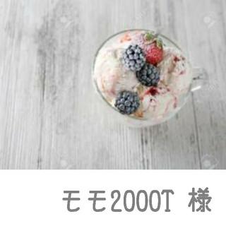 メルロー(merlot)の【専用】モモ2000T様(セット/コーデ)
