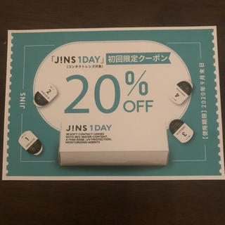 JINS - JINS メガネ/1DAY 20%off クーポンコード オンラインショップ限定