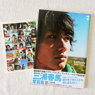 シュフトセイカツシャ(主婦と生活社)の三浦春馬 2nd写真集 letters(アート/エンタメ)