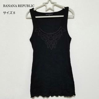 バナナリパブリック(Banana Republic)のBANANA REPUBLIC リブタンクトップ ブラック サイズ S(タンクトップ)