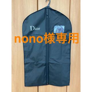ディオール(Dior)の【nono様専用】DIOR スーツカバー(その他)