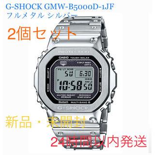 ジーショック(G-SHOCK)のG-SHOCK GMW-B5000D-1JF フルメタル シルバー 2個セット(腕時計(デジタル))