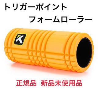 新品トリガーポイント グリッドフォームローラー オレンジ 筋膜リリースダイエット(トレーニング用品)