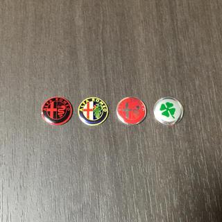 Alfa Romeo - アルファロメオ☆ロゴエンブレム☆4個