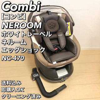 コンビ(combi)のCombi コンビ ホワイトレーベル ネルーム エッグショック NC-470(自動車用チャイルドシート本体)