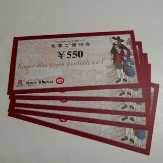 リンガーハット株主優待☆2750円分(レストラン/食事券)