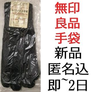 ムジルシリョウヒン(MUJI (無印良品))の無印良品 ウール混 タッチパネル 手袋 ニットグローブ 日本製 ネイビー 紺色(手袋)