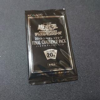 コナミ(KONAMI)の遊戯王 20thシークレット ファイナルチャレンジパック(カード)