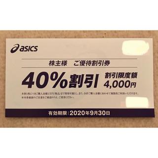 オニツカタイガー(Onitsuka Tiger)のアシックス 株主優待割引券【40%割引】1枚(ショッピング)