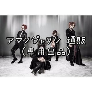 [200903-01様専用出品]アマノジャクシ 通販(ミュージシャン)