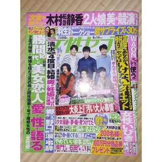 ショウガクカン(小学館)の雑誌 女性セブン 平成30年6月14日号(ニュース/総合)