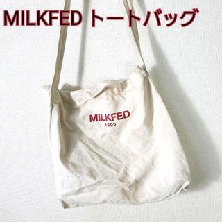 ミルクフェド(MILKFED.)のMILKFED トートバッグ ショルダーバッグ(トートバッグ)