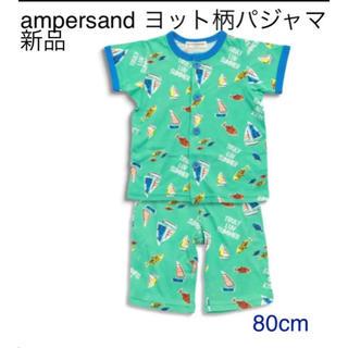 アンパサンド(ampersand)の新品ampersand  ヨット柄パジャマ 80cm (パジャマ)