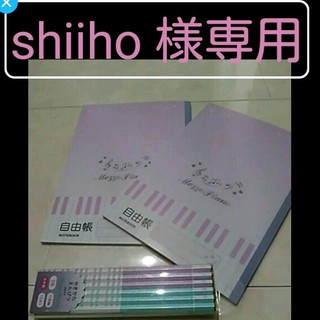 メゾピアノ(mezzo piano)の新品☆メゾピアノ☆えんぴつ2&自由帳3冊セット(ノート/メモ帳/ふせん)