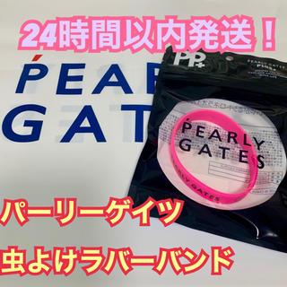 パーリーゲイツ(PEARLY GATES)の新品正規品 パーリーゲイツ 虫除け ラバーバンド 虫よけ(その他)