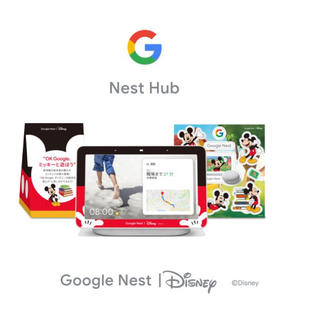 ディズニー(Disney)の【ディズニー】Google Nest Hub 7インチ スマートディスプレイ (ディスプレイ)