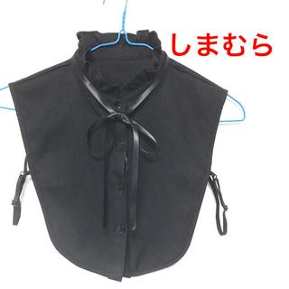 シマムラ(しまむら)の着崩れ防止アジャスターつきシャツ付け衿(スタンドフリル)(つけ襟)