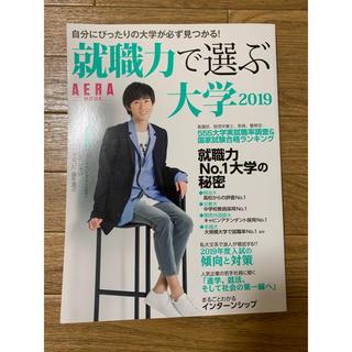 Johnny's - AERA 就職力で選ぶ大学2019 SnowMan 阿部亮平表紙