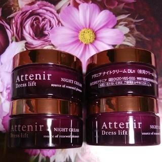 アテニア(Attenir)の②ナイトクリーム8gx4 ドレスリフト夜用保湿クリーム アテニア 新品未使用(フェイスクリーム)