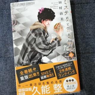 ショウガクカン(小学館)のミステリと言う勿れ 6(少女漫画)