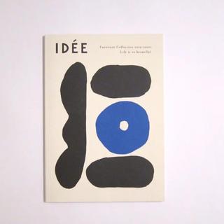 イデー(IDEE)のIDEE カタログ 2019-2020(インテリア雑貨)