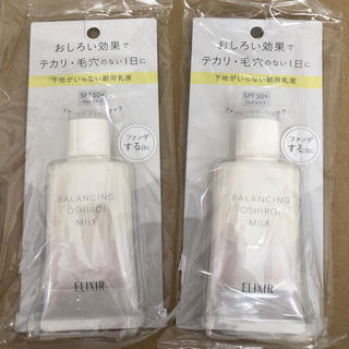 ELIXIR - エリクシール ルフレ バランシング おしろいミルク 2本