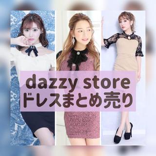 デイジーストア(dazzy store)のDazzy store ドレスまとめ売り(ミニドレス)