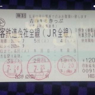 青春 18きっぷ  18切符 残り2回分 9/3発送→9/4着 ネコポス送料込み(鉄道乗車券)