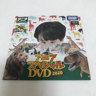 タカラトミー(Takara Tomy)のアニア DVD2020 新品未開封(キッズ/ファミリー)
