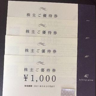 ヨンドシー(4℃)のヨンドシー 4℃ 4000円分 株主優待券(ショッピング)