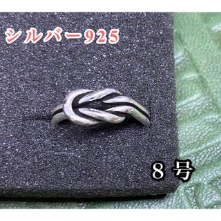 ノット シルバー925 リング  結び ねじり ユニセックス ギフト お洒落 銀(リング(指輪))