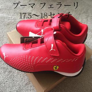 フェラーリ(Ferrari)のプーマ フェラーリ スニーカー 新品 18センチ(スニーカー)