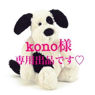 ジェラートピケ(gelato pique)のkono様 専用出品です♡(ぬいぐるみ/人形)