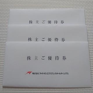 ライドオンエクスプレス 株主優待券 7500円分(フード/ドリンク券)