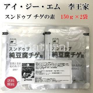 コストコ(コストコ)の【送料無料】アイ・ジー・エム 李王家 スンドゥブ チゲの素 150g×2袋(レトルト食品)