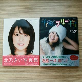 コウダンシャ(講談社)の2本セット 北乃きい 写真集(女性タレント)