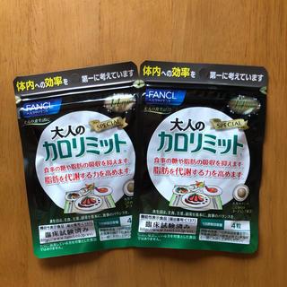【新品・送料無料!】ファンケル 大人のカロリミット 2袋セット(ダイエット食品)
