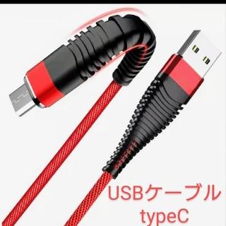 アンドロイド(ANDROID)の★新品☆USB充電ケーブル タイプC typeC 赤 1m 高速充電OK!(バッテリー/充電器)